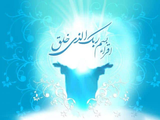 والپیپر مبعث رسول اکرم صلی الله