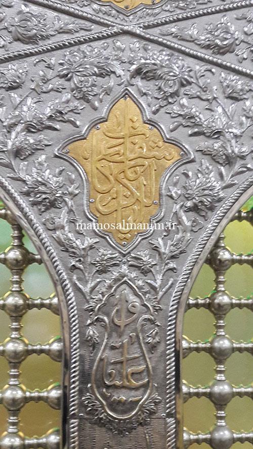 امامزاده موسی مبرقع علیه السلام